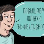 Вебинар «Стратегии и тактики личной эффективности»