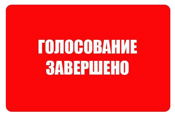 """Итоги интернет-голосования в рамках конкурса """"Инклюзия без иллюзий""""."""