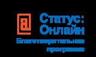 """""""Статус: Онлайн"""" 2017"""