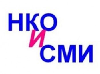 """Вебинар """"НКО и СМИ – Шаг на встречу"""""""