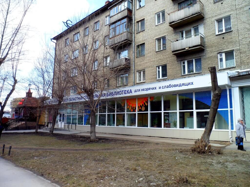 Новосибирская специальная библиотека для незрячих и слабовидящих.