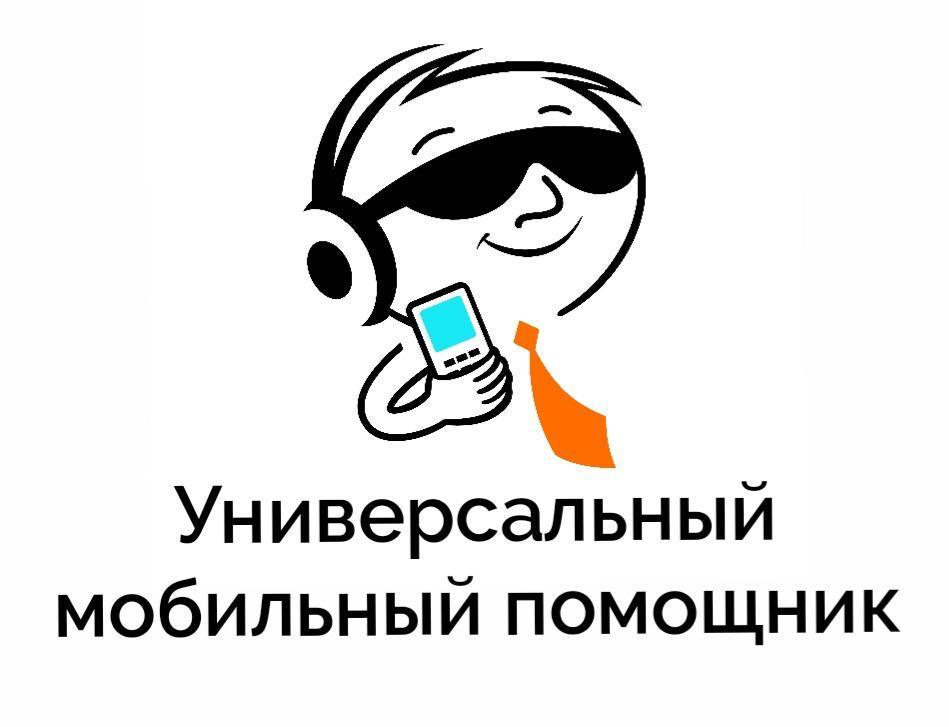 """Горячая линия """"Универсальный мобильный помощник""""."""
