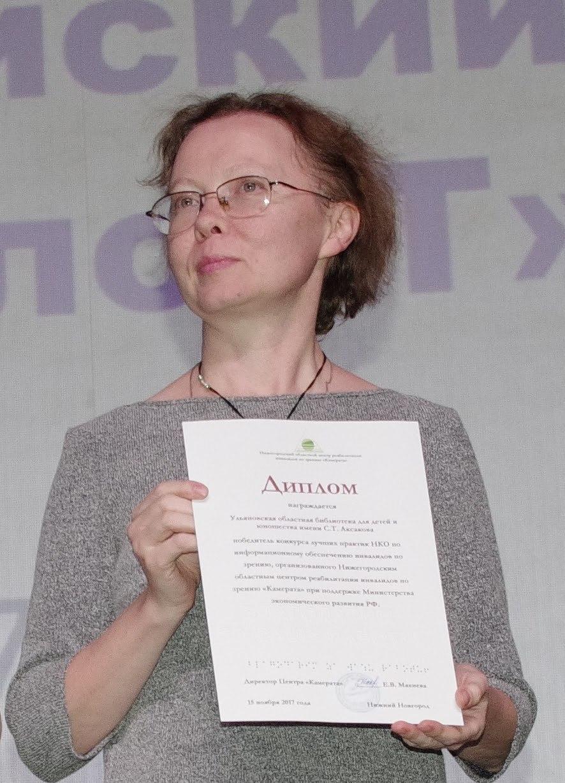 Ольга Васильевна Клопкова.