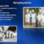 Проект «Инклюзивное образование в Нижегородском медицинском колледже при обучении студентов с ОВЗ по зрению по специальности «Медицинский массаж»