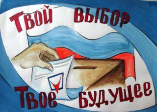 Выборы будущего.