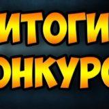 "итоги конкурса ""Шаги инклюзии"""