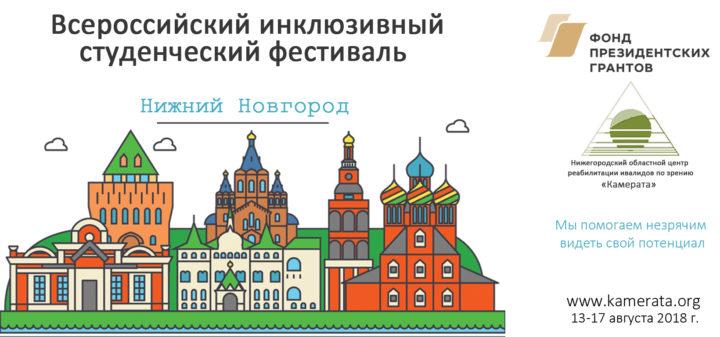 Всероссийский инклюзивный студенческий фестиваль.