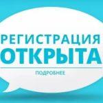 «Всероссийский инклюзивный студенческий фестиваль 2018»
