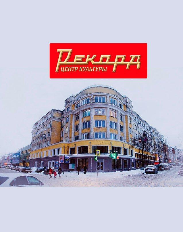 9 июня 2016 года Нижегородский центр культуры «Рекорд» вновь открыл двери для особых зрителей