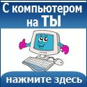 """с компьютером на """"ты""""."""