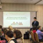 Лучшие инклюзивные практики представили на Всероссийском форуме «Инклюзия без иллюзий»