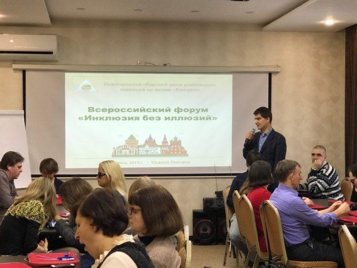 Лучшие инклюзивные практики представили на Всероссийском форуме «Инклюзия без иллюзий».