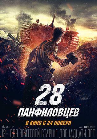 28 панфиловцев. постер фильма.