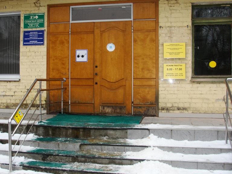 Орловская областная библиотека для слепых.