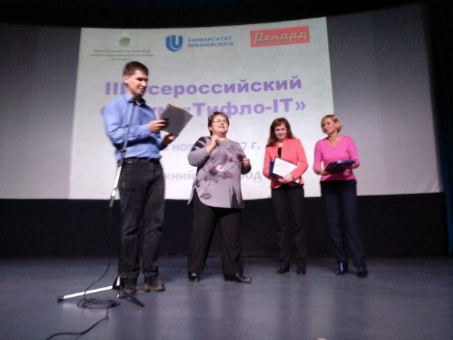 Опыт Российских НКО по формированию доступной информационной среды представили в Нижнем Новгороде.