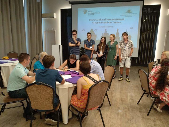 Фото. Участники Всероссийского инклюзивного студенческого фестиваля.