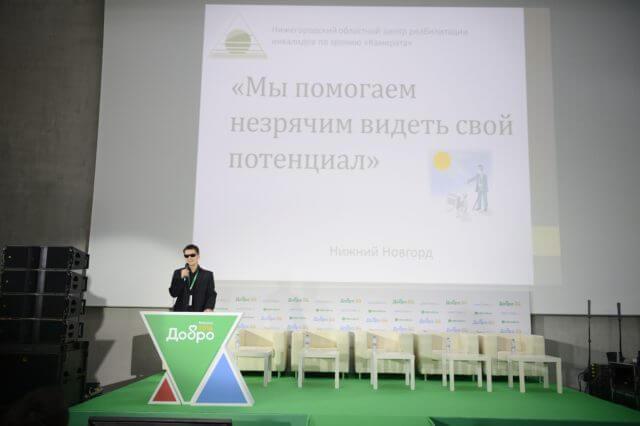 "Фото. Конференция ""Добро 2016"". Презентация проекта."