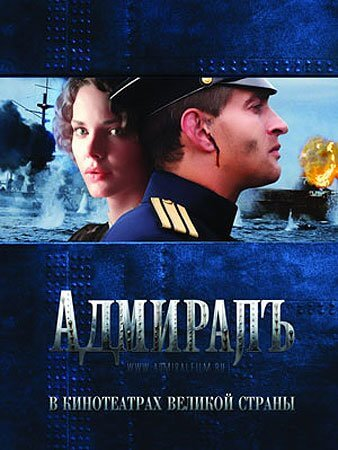 """Адмирал"" с тифлокомментарием."