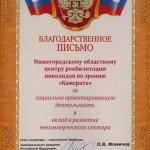 Благодарственное письмо в адрес Центра «Камерата» от Минэкономразвития России