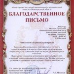 Благодарность от министерства внутренней региональной и муниципальной политики Нижегородской области