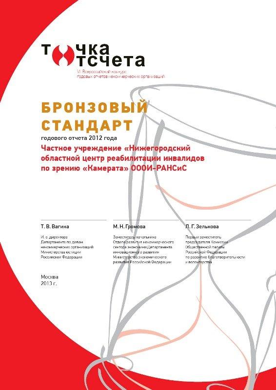 """""""Бронзовый стандарт"""" годового отчета"""