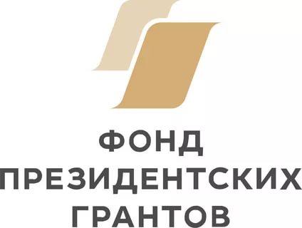 Фонд президентских грантов.