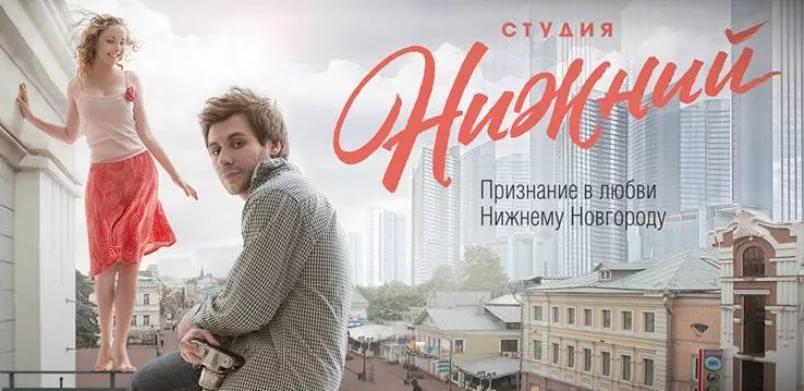 """Студия Нижний""."