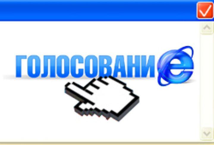 Голосование в интернете.