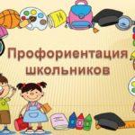 Проект «Профориентационное консультирование старших школьников с ограниченными возможностями здоровья»