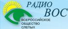 """""""Радио ВОС""""."""