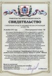 Центр «Камерата» включен вРеестр СО НКО на2013год