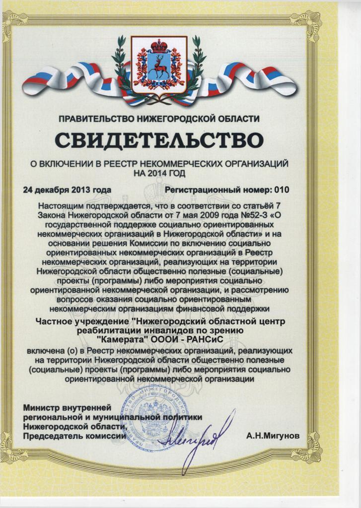 Свидетельство о внесении в реестр СО НКО 2014