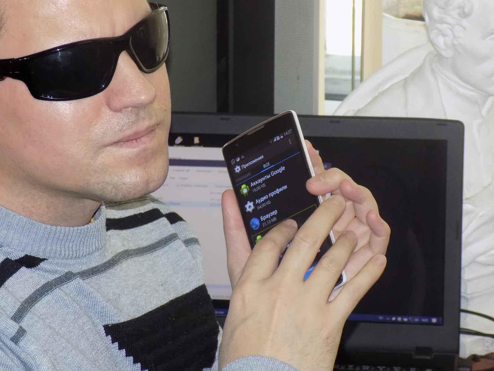Незрячие пользователи раскроют незримые возможности сенсорных смартфонов.